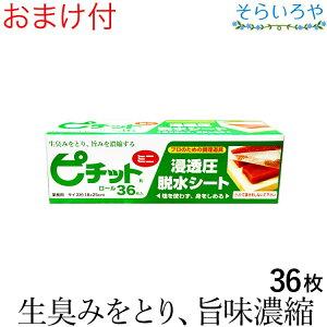 ピチット ミニ 36枚入 レギュラー 高吸収タイプ オカモト ピチットシート 【あす楽対応】
