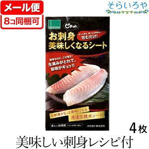 ピチット お刺身美味しくなるシート 4枚入 オカモト ピチットシート マイルドタイプ 釣った魚も、買ったお刺身も