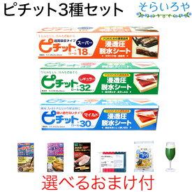 ピチット 3種セット スーパー レギュラー マイルド ピチットシート 食品用脱水シート