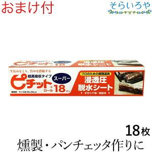 ピチット スーパー 18枚入 ピチットシート 超高吸収タイプ 調理用脱水シート 【あす楽対応】