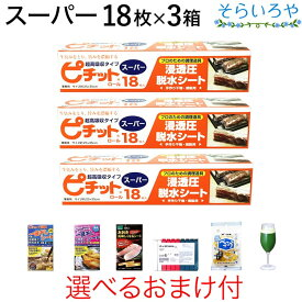 ピチット スーパー 18枚入×3箱 ピチットシート 超高吸収タイプ 食品用脱水シート