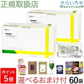 たんぽぽ茶 ショウキT-1プラス 60袋 (30袋×2箱) 送料無料 タンポポ茶 ショウキT1 plus 特典付 徳潤 たんぽぽ