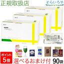 タンポポ茶 ショウキT-1プラス 90袋 (30袋×3箱) 送料無料 ショウキT1 plus 特典付 徳潤