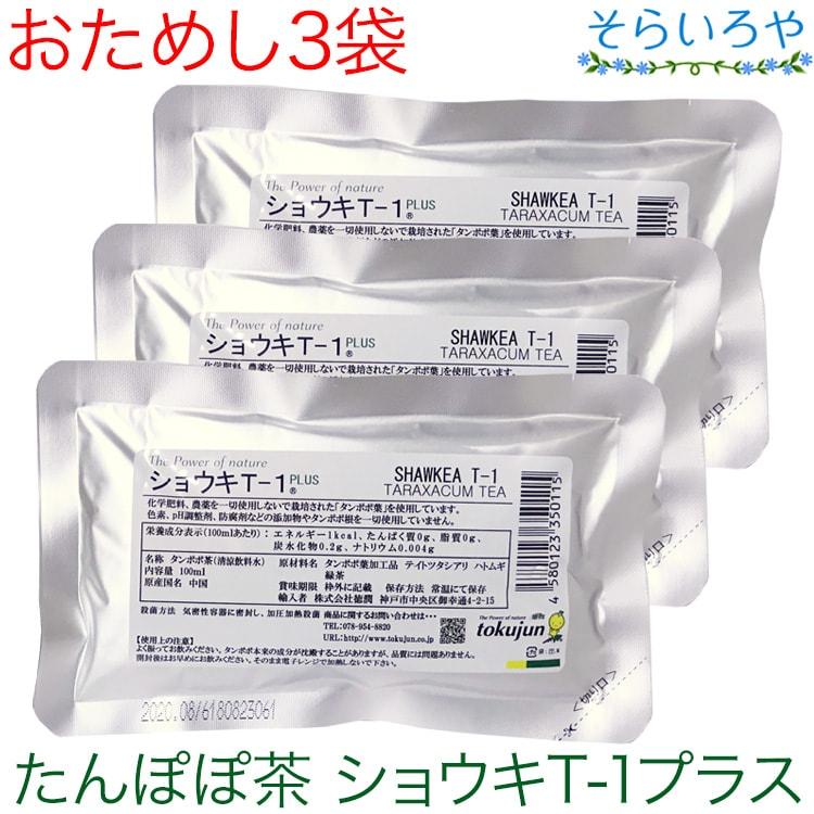 おためしショウキT−1プラス 送料無料 100ml×3袋 徳潤 ショウキ