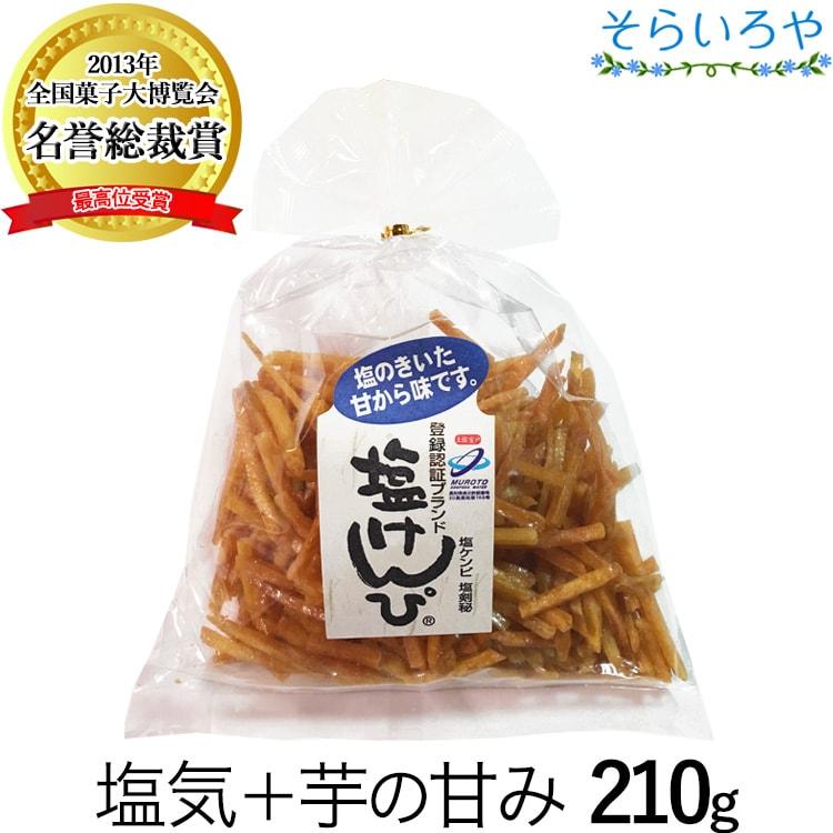 塩けんぴ 240g 四万十郷本舗(南国製菓/水車亭)芋けんぴ
