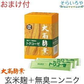 大高酵素 トクコーゼ 5g×30本 顆粒 玄米麹 無臭ニンニク