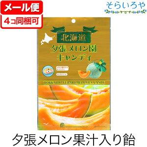 北海道 夕張メロン園キャンディ 80g ロマンス製菓