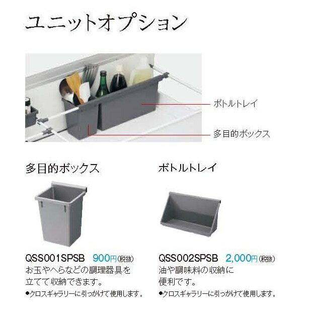 パナソニック キッチン ラクシーナユニットオプション 多目的ボックス【QSS001SPSB】共通品番 JUGS001SPSB LUS001SPSB LES001SPSBQRS001SPSB JGS001SPSB VSJ001SPSB