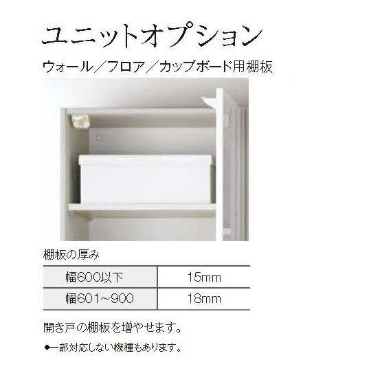 パナソニック キッチン ラクシーナ ユニットオプション 棚板(奥行370mm用) 幅300mm用 【QS3W030A375】共通品番 JUG3W030A375 LE3W030A375 QR3W030A375LU3W030A375 VJ3W030A375