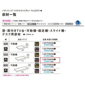 パナソニック システムファニチャー キュビオスオプション 可動棚(幅550/奥行450)【QFTP0504M●】