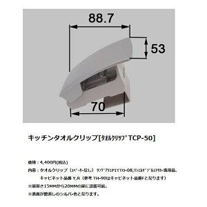 LIXIL(リクシル) サンウェーブ キッチン用品 タオルクリップ 【TCP-50】※