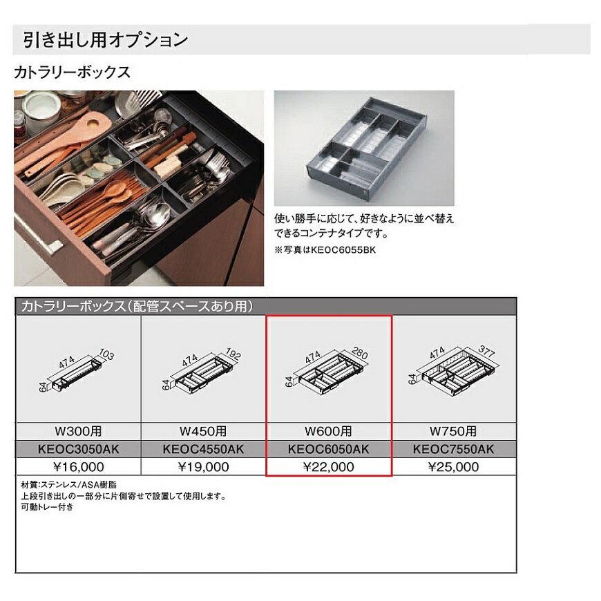 TOTO システムキッチン ザ・クラッソ引き出し用オプションカトラリーボックス(調理スペース/幅600用)【KEOC6050AK】
