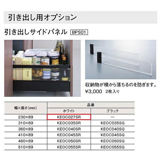 TOTO システムキッチン ザ・クラッソ引き出し用オプション(引出しサイドパネル/230×89)【KEOC027SR】