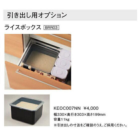 TOTO システムキッチン ザ・クラッソ引き出し用オプション(ライスボックス)【KEOC007NN】