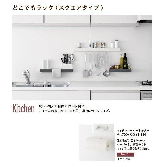 タカラ システムキッチン専用システムマグネット収納どこでもラック〈スクエアタイプ〉【MGSKペーパーホルダ(W)】