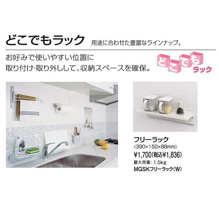 タカラスタンダード キッチン システムマグネット収納 どこでもラック(フリーラック)【MGSKフリーラック(W)】