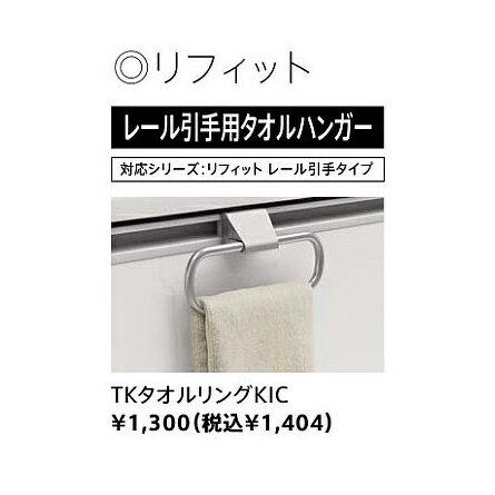 タカラスタンダードレール引手用タオルハンガーリフィット専用【TKタオルリングKIC】