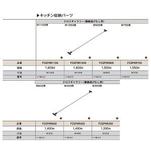 トクラス(ヤマハリビングテック) キッチン オプション キッチン・Bb引出し用(クロスギャラリー/W300用) 【FCGPHR300】