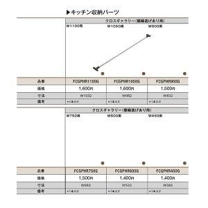 トクラス(ヤマハリビングテック) キッチン オプション キッチン・Bb引出し用(クロスギャラリー/W750コンロ用) 【FCGPHR750G】