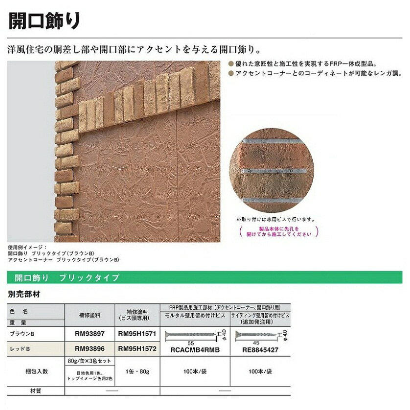ケイミュー KMEW 装飾部材 補修塗料(ブリックタイプ用) 【RM93897】
