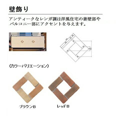 ケイミュー KMEW 装飾部材 壁飾り(ブリックタイプ・ブラウンB) 【RE522897】