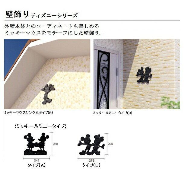 ケイミュー KMEW 装飾部材 壁飾り ディズニーシリーズ(ミッキー&ミニータイプA) 【B522F1】