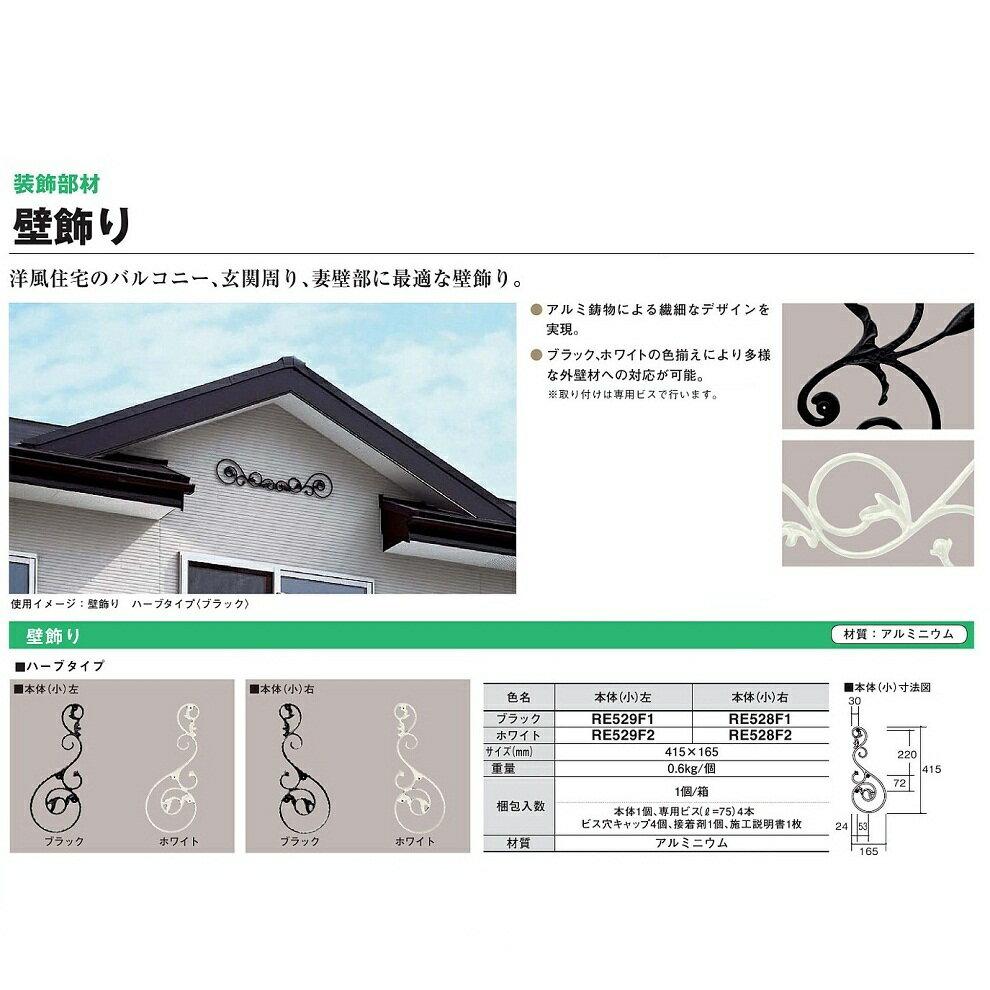 ケイミュー KMEW 装飾部材 壁飾り(ハーブタイプ・ブラック/小・右) 【RE528F1】