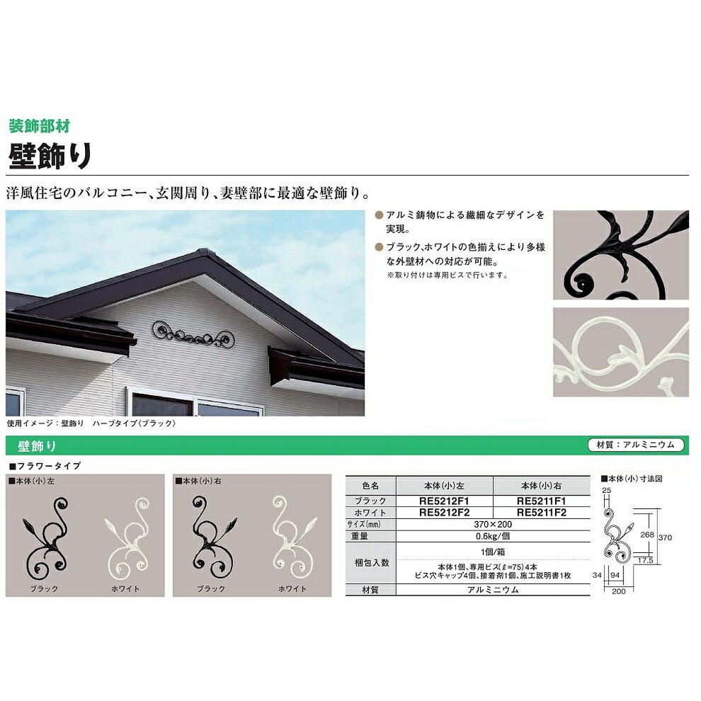 ケイミュー KMEW 装飾部材 壁飾り(フラワータイプ・ブラック/小・左) 【RE5212F1】