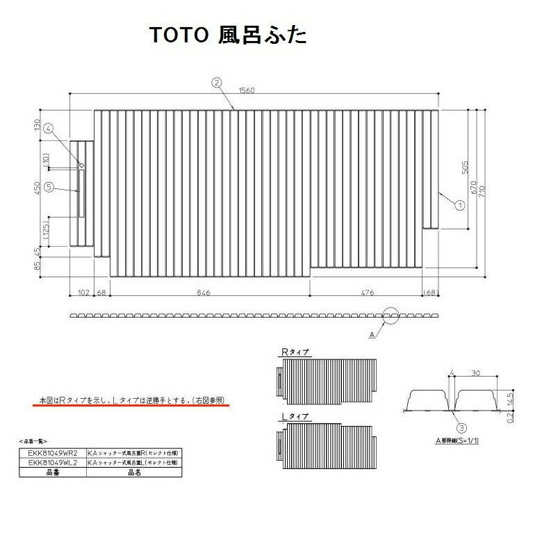 TOTO 風呂ふた(KAシャッター式)【EKK81049W( )2】EKK81049WR2 EKK81049WL2