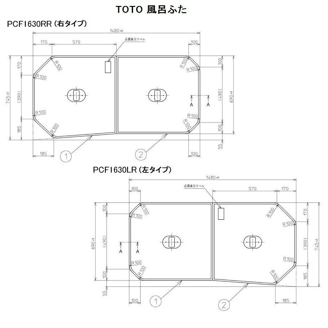 TOTO ネオマーブバス用風呂ふた(軽量とっ手付き組み合わせ式)【PCF1630( )R #NW1】PCF1630RR PCF1630LR