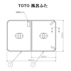 軽量把手付き組み合わせ式風呂ふた PCF1120R