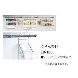 ナスラック システムキッチン オプション レードルハンガー用(フキン掛け) 【LB-105】