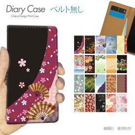 スマホケース 手帳型 全機種対応 ベルトなし 特選20 和柄 db27501_01 携帯ケース 和風柄 日本 紅葉 着物 伝統 バンドなし ケース カバー iphoneXS iphoneXR Xperia XZ3 GALAXY S10 iphone8 AQUOS R3 X5