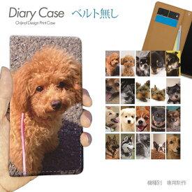 スマホケース 手帳型 全機種対応 ベルトなし 特選20 犬写真 db29101_01 携帯ケース 犬 いぬ ペット トイプードル バンドなし ケース カバー iphoneXS iphoneXR Xperia XZ3 GALAXY S10 iphone8 AQUOS R3 X5