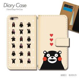 スマホケース 手帳型 全機種対応 ゆるキャラ 携帯ケース d005501_02 くまモン 熊本 クマもん くまもん ケース カバー iphoneSE2 iphone11 PRO Xperia 1 II GALAXY S20 AQUOS R5G