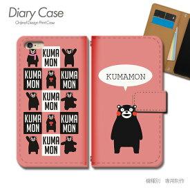 スマホケース 手帳型 全機種対応 ゆるキャラ 携帯ケース d005501_03 くまモン 熊本 クマもん くまもん ケース カバー iphoneSE2 iphone11 PRO Xperia 1 II GALAXY S20 AQUOS R5G