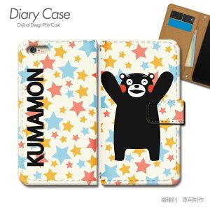 Huawei P10 Plus 手帳型ケース VKY-AL00 くまモン 熊本 クマもん くまもん スマホケース 手帳型 スマホカバー e006802_05 SIMフリー ファーウェイ ふぁーうぇい