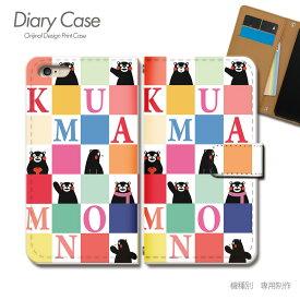 スマホケース 手帳型 全機種対応 ゆるキャラ 携帯ケース d006803_01 くまモン 熊本 クマもん くまもん ケース カバー iphoneSE2 iphone11 PRO Xperia 1 II GALAXY S20 AQUOS R5G