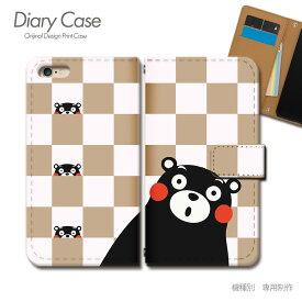 スマホケース 手帳型 全機種対応 ゆるキャラ 携帯ケース d006803_03 くまモン 熊本 クマもん くまもん ケース カバー iphoneSE2 iphone11 PRO Xperia 1 II GALAXY S20 AQUOS R5G