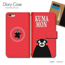 スマホケース 手帳型 全機種対応 ゆるキャラ 携帯ケース d006803_04 くまモン 熊本 クマもん くまもん ケース カバー iphoneSE2 iphone11 PRO Xperia 1 II GALAXY S20 AQUOS R5G