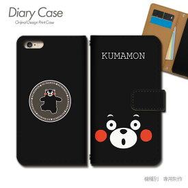 スマホケース 手帳型 全機種対応 ゆるキャラ 携帯ケース d006804_01 くまモン 熊本 クマもん くまもん ケース カバー iphoneSE2 iphone11 PRO Xperia 1 II GALAXY S20 AQUOS R5G