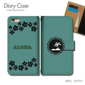 スマホケース 手帳型 全機種対応 ハワイ 携帯ケース d010601_01 HAWAII 海 ハイビスカス ケース カバー iphoneSE2 iphone12 PRO Xperia 5 II GALAXY OPPO AQUOS R5G