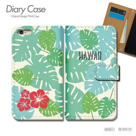 スマホケース 手帳型 全機種対応 ハワイ 携帯ケース d010601_03 HAWAII 海 ハイビスカス ケース カバー iphone11 PRO MAX Xperia 5 GALAXY S10 iphone8 AQUOS R3 X5