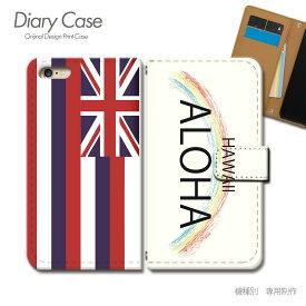 スマホケース 手帳型 全機種対応 ハワイ 携帯ケース d010602_01 HAWAII 海 ハイビスカス ケース カバー iphoneSE2 iphone12 PRO Xperia 5 II GALAXY OPPO AQUOS R5G