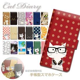 スマホケース 手帳型 全機種対応 ねこ 携帯ケース d018700_00 特選 売れ筋 猫 ネコ ねこ 髭 メガネ iphoneXS iphoneXR Xperia XZ3 GALAXY S10 iphone8 AQUOS R3 X5