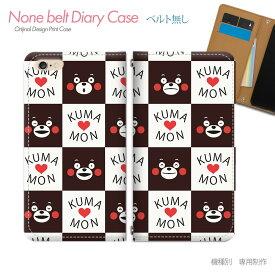 スマホケース 手帳型 全機種対応 ベルトなし ゆるキャラ 携帯ケース db04601_04 くまモン 熊本 クマもん くまもん バンドなし ケース カバー iphoneSE2 iphone11 PRO Xperia 1 II GALAXY S20 AQUOS R5G