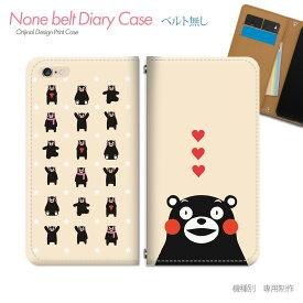 スマホケース 手帳型 全機種対応 ベルトなし ゆるキャラ 携帯ケース db05501_02 くまモン 熊本 クマもん くまもん バンドなし ケース カバー iphoneSE2 iphone11 PRO Xperia 1 II GALAXY S20 AQUOS R5G