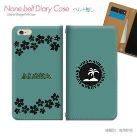 スマホケース 手帳型 全機種対応 ベルトなし ハワイ 携帯ケース db10601_01 HAWAII 海 ハイビスカス バンドなし ケース カバー iphoneSE2 iphone12 PRO Xperia 5 II GALAXY OPPO AQUOS R5G