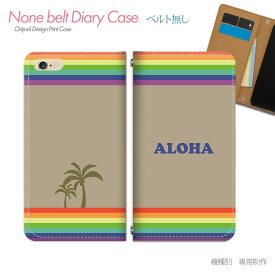 スマホケース 手帳型 全機種対応 ベルトなし ハワイ 携帯ケース db10604_03 HAWAII 海 ハイビスカス バンドなし ケース カバー iphoneSE2 iphone12 PRO Xperia 5 II GALAXY OPPO AQUOS R5G