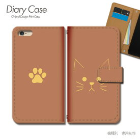 スマホケース 手帳型 全機種対応 ねこ 携帯ケース d021301_05 猫 にゃんこ ネコ ねこ 肉球 ケース カバー iphoneXS iphoneXR Xperia XZ3 GALAXY S10 iphone8 AQUOS R3 X5